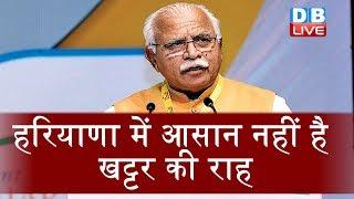 हरियाणा में आसान नहीं है खट्टर की राह | Bjp announce Manohar Lal Khattar's name as a CM candidate