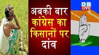 अबकी बार Congress का किसानों पर दांव | Haryana में किसानों का कर्जा माफ करेगी Congress |