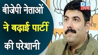 UP bypoll election: BJP नेताओं ने बढ़ाई पार्टी की परेशानी   UP latest news   Mayawati news   #DBLIVE
