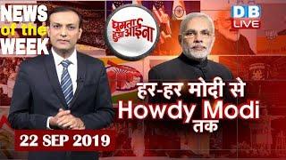 News of the week | Howdy Modi या Howdy indian economy? har-har modi | stock market | #GhumtaHuaAaina