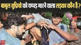 Babul supriyo ने बदसलूकी करने वाले Students को क्यों माफ कर दिया ?