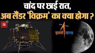 Lander 'Vikram' से संपर्क की खत्म होती संभावना, क्या है ISRO का अगला Mission?