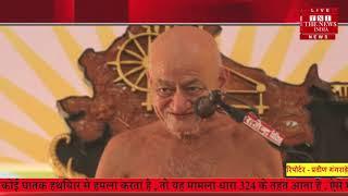 Madhya Pradesh news नर्मदा तट को वैराग्य साधना का पवित्र स्थान माना जाता है,.. विध्यासागर महाराज