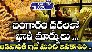 Latest News On Gold& Sliver Price Rates || Gold Rate Today In India Telugu || Top Telugu TV