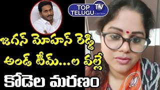 Anchor Swetha Reddy Sensational Comments On YS Jagan About Kodela Shiva Prasad   BJP   Top Telugu TV