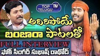 Folk Singer Subhash Rathod Banjara Songs | Folk Singers Interviews | Palle Patalu | Top Telugu TV