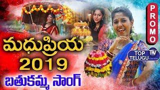 Madhu Priya Bathukamma Song 2019 PROMO | Top Telugu TV Bathukamma Song