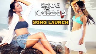 Krishna Rao Supermarket Movie Mashallah Song Launch || Gautham Raju, Krishna || Bhavani HD Movies