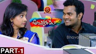 Ayyo Rama Movie Part 1 - Telugu Full Movies - Pavan Sidhu, Kamna Singh | Bhavani HD Movies