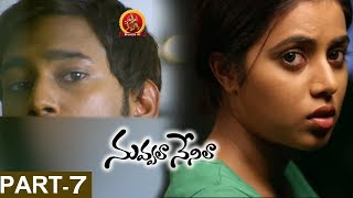 Nuvvala Nenila Movie Part 7 -  Varun Sandesh, Poorna || Bhavani HD Movies