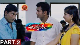 Ayyo Rama Movie Part 2 - Telugu Full Movies - Pavan Sidhu, Kamna Singh | Bhavani HD Movies
