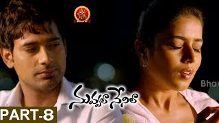 Nuvvala Nenila Movie Part 8 -  Varun Sandesh, Poorna || Bhavani HD Movies