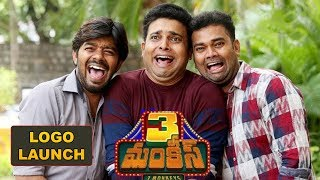 3 Monkeys Logo Launch || Sudigali Sudheer || Getup Srinu || Ram Prasad || Bhavani HD Movies