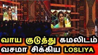 BIGG BOSS TAMIL 3-21st SEPTEMBER 2019-PROMO 1-DAY 90-BIGG BOSS TAMIL 3 LIVE-Kamal Angry With Losliya