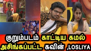 BIGG BOSS TAMIL 3-21st SEPTEMBER 2019-91st FULL EPISODE-DAY 90-BIGG BOSS TAMIL 3 LIVE-Kurumbadam