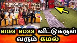 BIGG BOSS TAMIL 3|22nd SEPTEMBER 2019|PROMO 1|DAY 91|BIGG BOSS TAMIL 3 LIVE|KAMAL ENTRED IN BB HOUSE