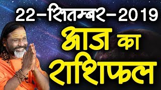 Gurumantra 22 September 2019 || Today Horoscope || Success Key || Paramhans Daati Maharaj