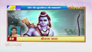 Bhakti Top 20 || 23 September 2019 || Dharm And Adhyatma News || Sanskar