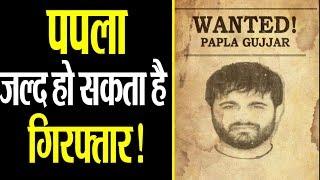 Gangster Papla Gujjar का राइट हैंड हुआ गिरफ़्तार और दे दिया Police को Papla के छुपे होने का सुराग!