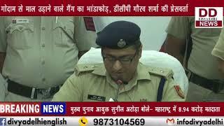 गोदाम से माल उड़ाने वाले गैंग का भांडाफोड़, डीसीपी गौरव शर्मा की प्रेसवर्ता    DIVYA DELHI NEWS