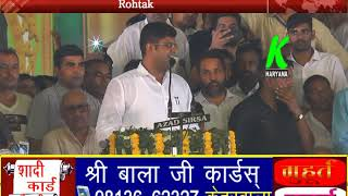 अलग अंदाज में दिखे दुष्यंत जन सम्मान रैली रोहतक में इनैलो पर कसा शायराना तंज, सुनें पूरा भाषण