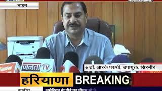 #NAHAN : सिरमौर जिले में चुनाव आचार संहिता लागू