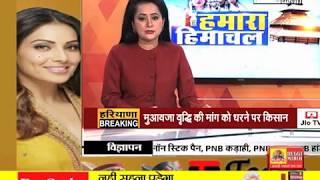 #MANDI : जंजैहली में महिला अंडर-19 खेलों का किया शुभारंभ