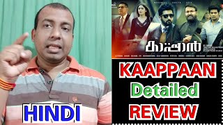 Kaappaan Movie Detailed REVIEW In Hindi