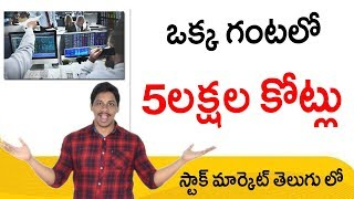 NSE vs BSE sensex nifty explained in telugu
