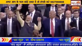 हूस्टन अमेरिका से प्रधानमंत्री मोदी जी लाइव धार न्यूज़ पर सीधा प्रसारण