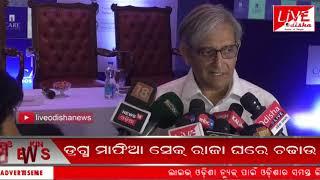 Namaskar Odisha : 22 Sept 2019    Live Odisha News