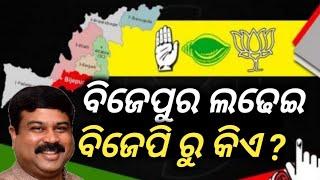 Bijepur By-election - ବାଜିଲା ବିଜେପୁର ବିଗୁଲ - କିଏ ହେବ ବିଜେପି ର ପ୍ରାର୍ଥୀ?