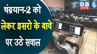 Chandrayaan-2 को लेकर ISRO के दावे पर उठे सवाल | ISRO के सलाहकार और वैज्ञानिकों ने उठाए सवाल