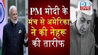 PM Modi के मंच से America ने की नेहरू की तारीफ |#DBLIVE