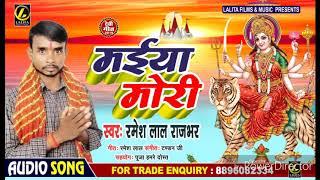 मईया मोरी Maiya Mori | Ramesh Lal Rajbhar | Bhojpuri New Navratri Song 2019