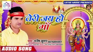Navratri 2019 Special Song #Manish_Kumar | तेरी जय हो माँ - Teri Jay Ho Maa | New Hindi Bhakti Song