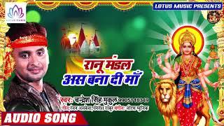 रानू मंडल अस बना दी माँ - Chandresh Singh Mukul | Ranu Mandal As Bna Di Maa | New Devi Geet 2019