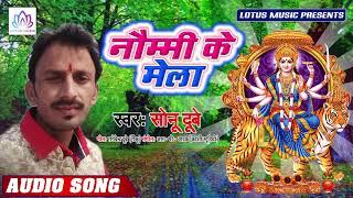 #Sonu Dubey का सबसे हिट भक्ति गीत | नवमी के मेला - Navami Ke Mela | New Bhojpuri Devi Geet 2019