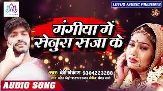 #Devi Vikash का ये #Sad Song सुनके रो देंगे - मंगिया में सेनूरा सजा के | Mangiya Me Senura Saja Ke