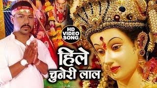#Dinesh Lal Gupta (Dablua) का HIT VIDEO SONG 2019   हिले चुनेरी लाल   Superhit Devi Geet