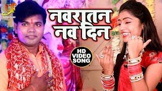 #Rakesh Reddy (2019) का सबसे प्यारा देवीगीत  - #Video Song - नवरातन नव दिन -  Latest Navratri song