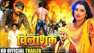 Vinashak | Official Trailer | Samar Singh , Anjana Singh & Amarpali Dubey | Bhojpuri Trailer 2019