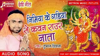 अभी अभी आ गया एकदम नई देवीगीत सॉन्ग -बोली बोली मोर माता -Toofan Diwanabhojpuri devigeet