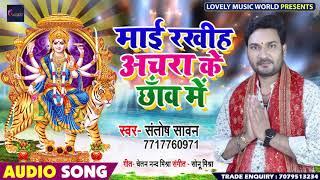 माई रखीहS अचरा के छाँव में | Santosh Sawan | Bhojpuri Navratri Song | Maayi Rakhihe Achara Ke Chhaw
