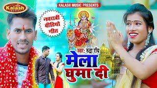 RUDRA ROY का मेला स्पेशल जीजा साली का नवरात्री गीत - MELA GHUMA DI || Bhojpuri DEVI BHAJAN