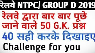 Ntpc Gk Gs - Popular New Video - 2019 - 2020
