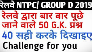 NTPC GKGS - RRB GROUP - D - WMR +2