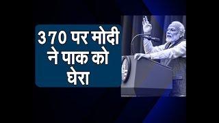 #HOUSTON में #PMMODI ने बताया इस 70 साल पुराने #CHALLENGE को #INDIA ने दिया #FAREWELL