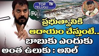 YCP MLA Anil Kumar Yadav Fire On Chandrababu About Polavaram Issue | AP Latest News | Top Telugu TV