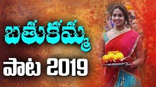 #Bathukamma Song 2019 | Bathukamma Bathukamma Uyyalo | Vengala Bhasker Songs